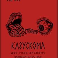 16.05 | КАЗУСКОМА | PLUTON
