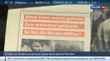 Новости на Россия 24 В США выставлена на аукцион прядь волос Джона Леннона