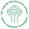 "ГБУ ""КЦСОН Арзамасского района"""