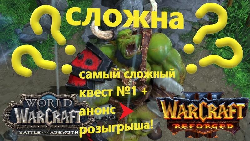 Очень сложный квест вов №1! Розыгрыш, анонс Стрима с розыгрышем! World of Warcraft BFA!