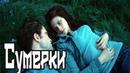 Сумерки/Twilight.(2008).Трейлер
