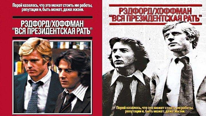 Вся президентская рать 1976