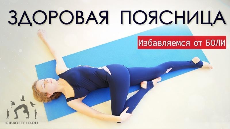 ЗДОРОВАЯ ПОЯСНИЦА Вытягиваем укрепляем и снимаем напряжение со спины