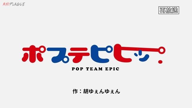[AniPlague] Попсовый эпос - серия 08 - Дракон Идабаси. Месть Пипи