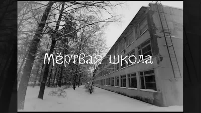 Страшилки на ночь–Мёртвая школа.mp4