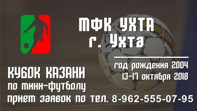 Кубок Казан 2018. Юноши 2004. Обзор голов МФК Ухта. г. Ухта