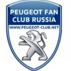 Peugeot Fan Club Russia -|- Пежо Клуб Россия