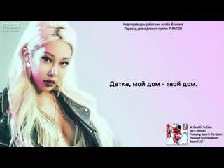 Sik-K - Mi casa es tu casa (Feat. Jessi, The Quiett) [рус.саб]