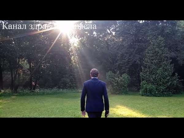 Евгений Понасенков: как прекрасен парк на закате после дождя!