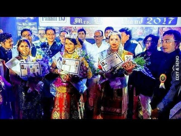 Mrs Uttarakhand 2017 Pahadi Ramp Walk Devbhoomi Lok Kala Udgam Team Present 31St December
