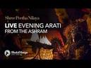 Evening Arati LIVE from the Bhutabhrteshwarnath Mandir