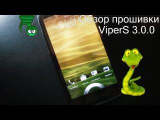Обзор обновленной прошивки ViperS 3.0.0 JB для HTC Sensation