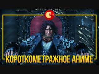 Final fantasy xv - короткометражное аниме к дополнению episode ardyn