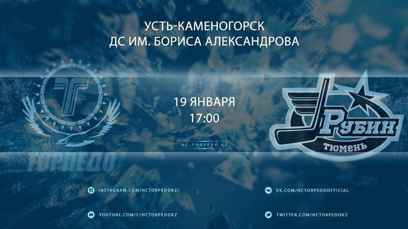 19.01.2019 | «Торпедо» – «Рубин» 2-3 ОТ