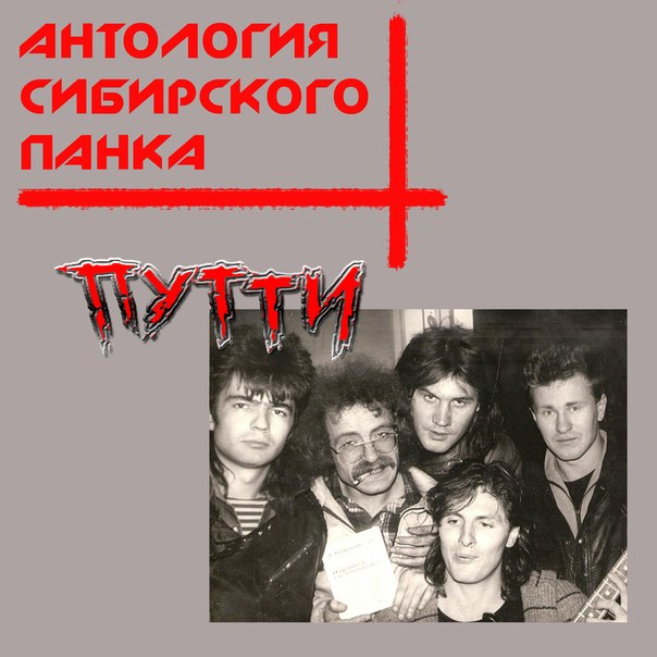 Путти - Антология Сибирского Панка (2014)