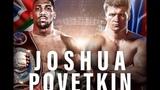 Кто Победит 22 Сентября Александр Поветкин - Энтони Джошуа Русские Вперед!!! Гимн Боксеров