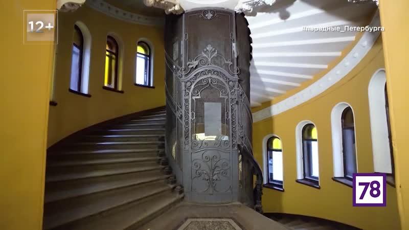 Петербурговедение доходный дом Елисеева со старинным лифтом