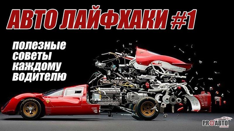 Авто Лайфхаки 1 Полезные советы каждому водителю