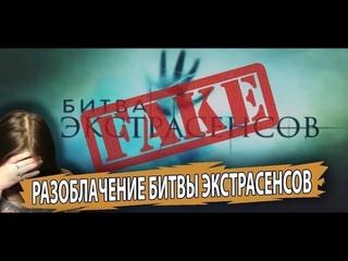 Беспросветное отчаяние Россиян. Идущие к чёрту и разоблачение Битвы экстрасенсов