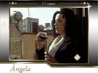 Angela Capitulo 12 / Анхела 12 серия