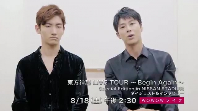 WOWOW 東方神起 LIVE TOUR Begin Again Special Edition in NISSAN STADIUM 다이제스트 인터뷰 특설 사이트 스페셜 영상 중 동방신기 인사 부분 8월 18일 토 오후 2시 30분 방송