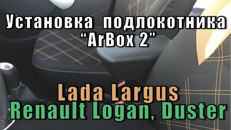 Установка подлокотника ArBox2 в Лада Ларгус, Рено Логан, Сандеро, Дастер