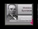 Михаил Булгаков - «Мастер и Маргарита» первая часть аудиокниги, альтернативная озвучка.