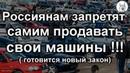 Россиянам запретят самим продавать свои машины