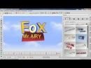 Как сделать интро в программе Aurora 3d animation maker