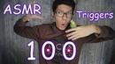 АСМР 100 ТРИГГЕРОВ ЗА 1 МИНУТУ ASMR 100 TRIGGERS IN 1 MINUTES Быстрое АСМР Fastest ASMR