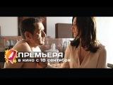 Любовь от всех болезней (2014) HD трейлер | премьера 18 сентября