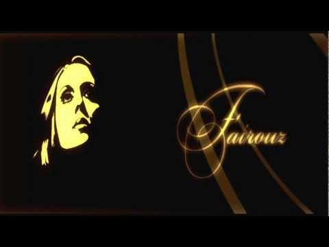 Fayrouz Ana La Habibi فيروز أنا لحبيبى