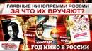 Главные кинопремии России За что их вручают ЗОЛОТОЙ ОРЁЛ НИКА КИНОТАВР