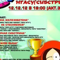 Кубок Ректора НГАСУ (Сибстрин)