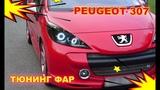 PEUGEOT 307 Тюнинг передних фар (ретрофитинг), установка Ангельских глазок