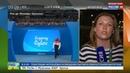 Новости на Россия 24 Ефимова не подвела теперь у нашей пловчихи две серебряные медали