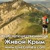 Живой Крым - природа, походы, экстрим