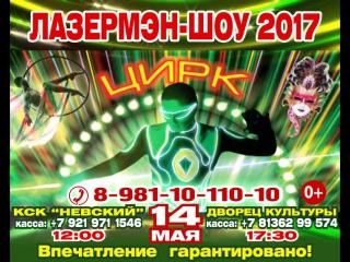 Лазермен Кировск-Шлиссельбург