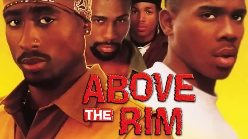 Точно в кольцо Above The Rim 1994