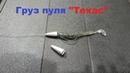 Видеообзор грузика-пули Техас по заказу Fmagazin