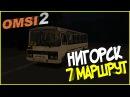 OMSI 2|Нигорск|ПАЗ 4234|Маршрут 7