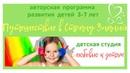 Развивающие занятия для детей ПУТЕШЕСТВИЕ В СТРАНУ ЗНАНИЙ