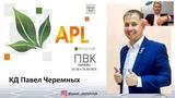 APLGO Бизнес Возможность от КД Черемных Павла 2018 08 10 1