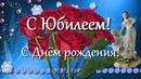 С ЮБИЛЕЕМ красивое поздравление женщине С Днём рождения!