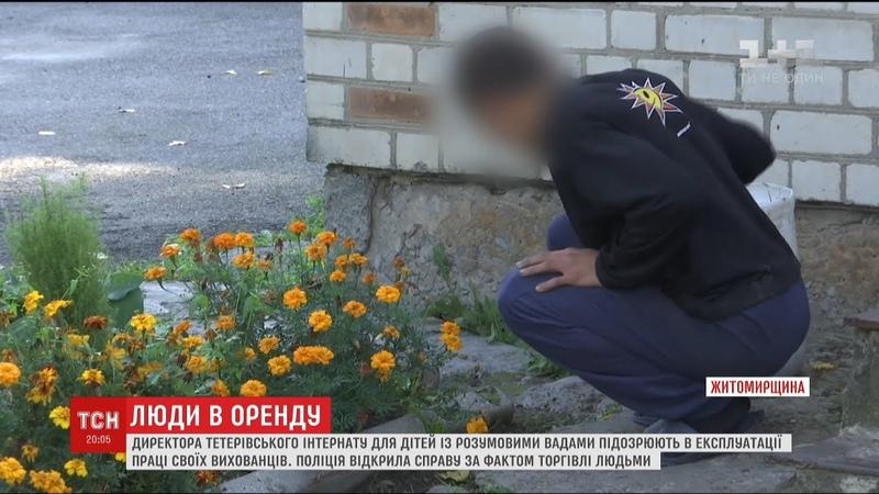 Директора інтернату на Житомирщині підозрюють в оренді людей із розумовими вадам