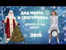 Видео баннер для деда мороза и снегурочки