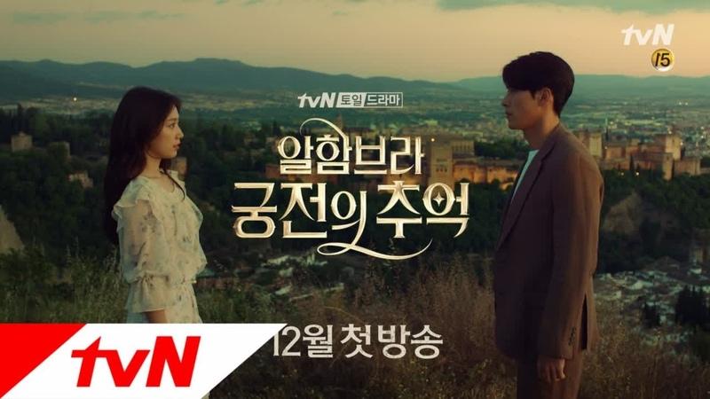 Memories of the Alhambra 현빈x박신혜, tvN 서스펜스 로맨스 알함브라 궁전의 추억 181201 EP.1