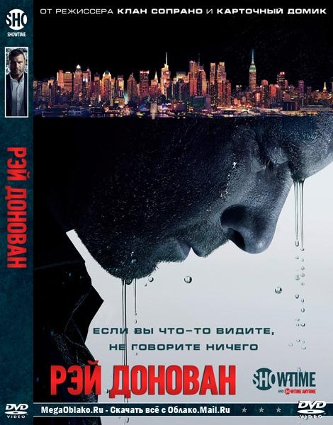 Рэй Донован (1-6 сезоны: 1-72 серии из 72) / Ray Donovan / 2013-2019 / ПМ (Amedia) / WEB-DLRip + WEB-DL (1080p)