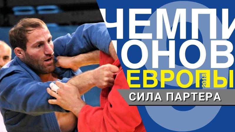 9 Чемпионов Европы по самбо среди мужчин в Афинах 2018 года. Лучшие моменты финалов