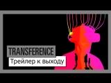 Transference — Трейлер к выходу